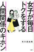 女子が毎日トクをする人間関係のキホンの本
