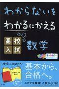 わからないをわかるにかえる高校入試数学の本