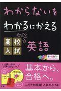 わからないをわかるにかえる高校入試英語の本