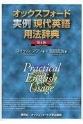第4版 オックスフォード実例現代英語用法辞典の本