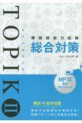 韓国語能力試験TOPIK 2総合対策の本