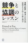 競争と協調のレッスンの本