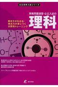 分野別実戦演習公立入試の理科の本