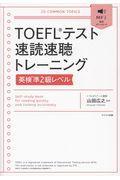 TOEFLテスト速読速聴トレーニング英検準2級レベルの本