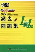漢検1・準1級過去問題集 平成30年度版の本