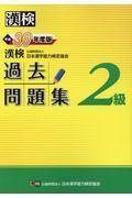 漢検2級過去問題集 平成30年度版の本