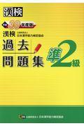 漢検準2級過去問題集 平成30年度版の本