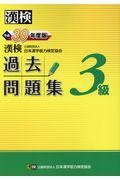 漢検3級過去問題集 平成30年度版の本