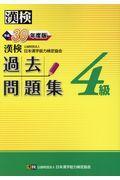 漢検4級過去問題集 平成30年度版の本
