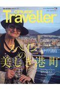 CRUISE Traveller Spring 2018の本