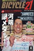 BICYCLE21 (バイシクル21) Vol.175 2018年 04月号の本