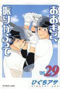 おおきく振りかぶって(29)の本