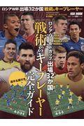 ロシアワールドカップ出場32か国「戦術&キープレーヤー」完全ガイドの本