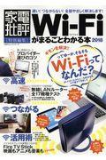 Wi−Fiがまるごとわかる本 2018の本