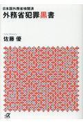 外務省犯罪黒書の本