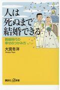 人は死ぬまで結婚できるの本