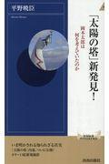 「太陽の塔」新発見!の本