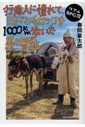 行商人に憧れて、ロバとモロッコを1000km歩いた男の冒険の本