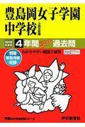 豊島岡女子学園中学校 2019年度用の本