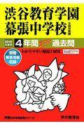 渋谷教育学園幕張中学校 2019年度用の本