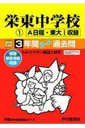 栄東中学校(A・東大1) 2019年度用の本