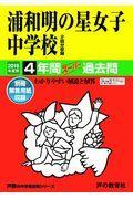 浦和明の星女子中学校 2019年度用の本