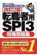 改訂2版 転職者用SPI3攻略問題集の本