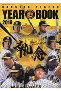 阪神タイガース公式イヤーブック 2018の本
