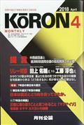 MONTHLY KORON (月刊公論) 2018年 04月号の本