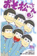 おそ松さん 6の本