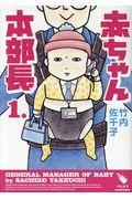 赤ちゃん本部長 1の本