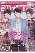 2D☆STAR Vol.10の本