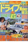 ドライブWalker東北 2018→2019の本