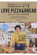 MOCO'SキッチンLOVE PIZZA&BREADの本