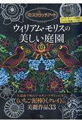 花のスクラッチアート ウィリアム・モリスの美しい庭園の本