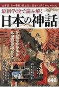 最新学説で読み解く日本の神話の本