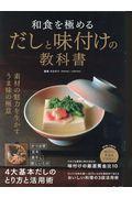 和食を極めるだしと味付けの教科書の本