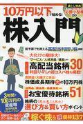 10万円以下で始める!株入門の本