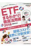 ETF(上場投資信託)まるわかり!徹底活用術 2018の本