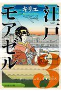 江戸モアゼル 3の本