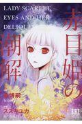 赤目姫の潮解の本