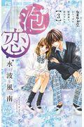 泡恋 3の本