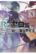 Re:ゼロから始める異世界生活 16の本