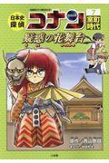 日本史探偵コナン 7の本