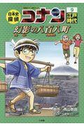 日本史探偵コナン 9の本