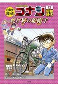 日本史探偵コナン 12の本