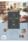 千葉カフェ日和の本
