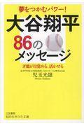 大谷翔平86のメッセージの本