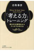 「考える力」トレーニングの本