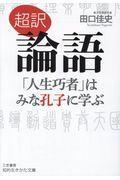 超訳論語「人生巧者」はみな孔子に学ぶの本